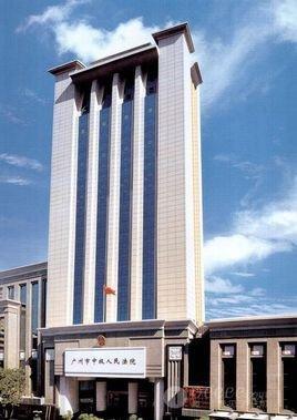 广州市中级人民法院