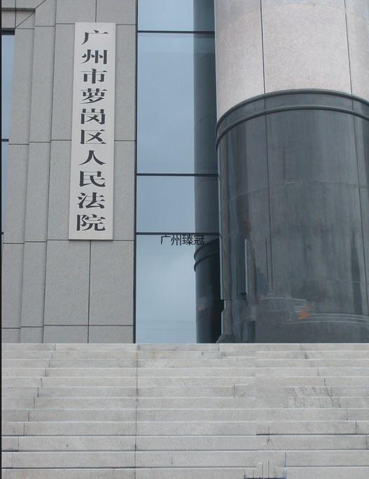 广州市萝岗区人民法院