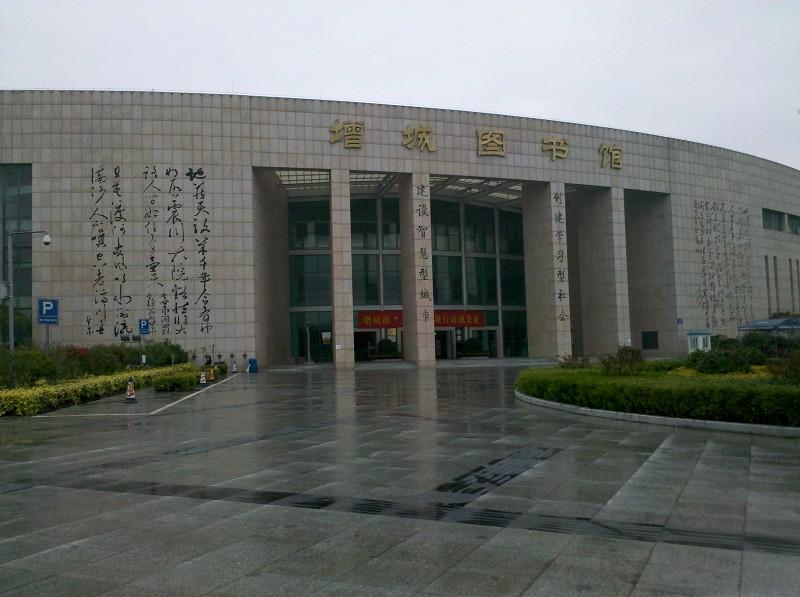 广东增城图书馆